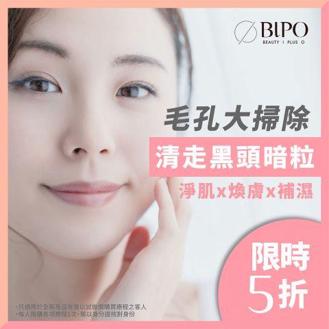韓式水嫩美人肌療程HydroMagic