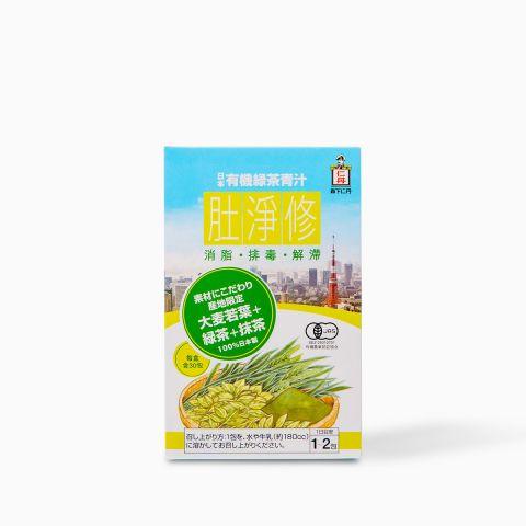 「肚淨修」有機綠茶青汁