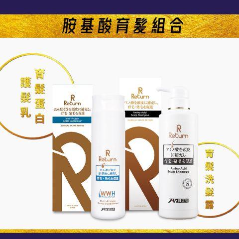 胺基酸育髮組合(洗髮+護髮)