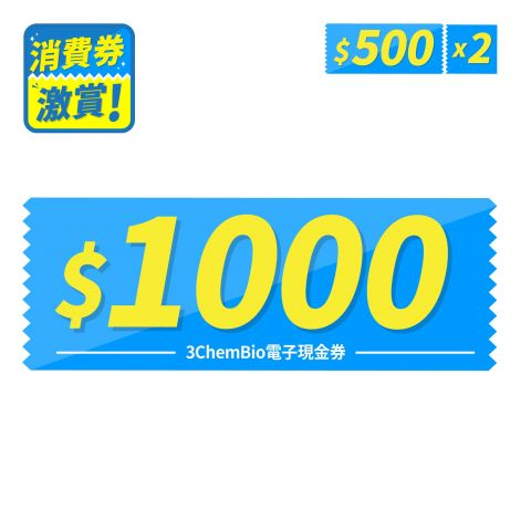 消費券激賞 - $1000電子現金券(使用現金券價值不可用作計算免運門檻)