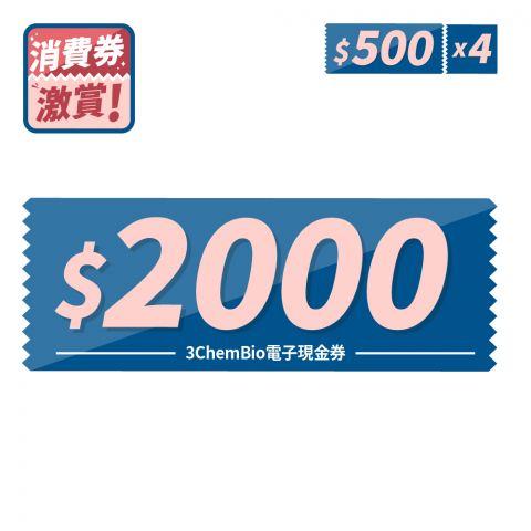 消費券激賞 - $2000電子現金券(使用現金券價值不可用作計算免運門檻)